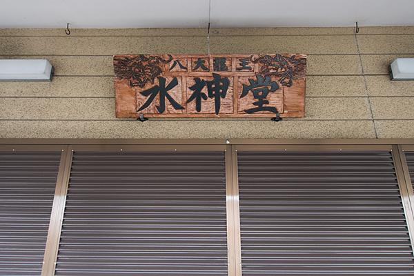 稲生水神堂正面前