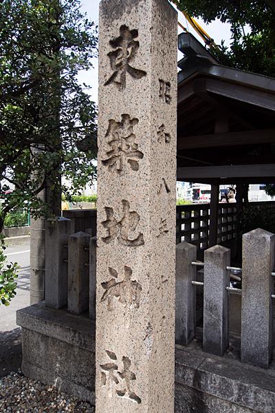 東築地神社