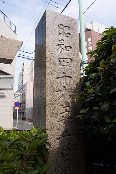 新道天王社社号標