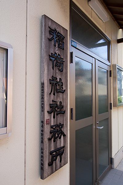 辰巳町稲荷社社務所