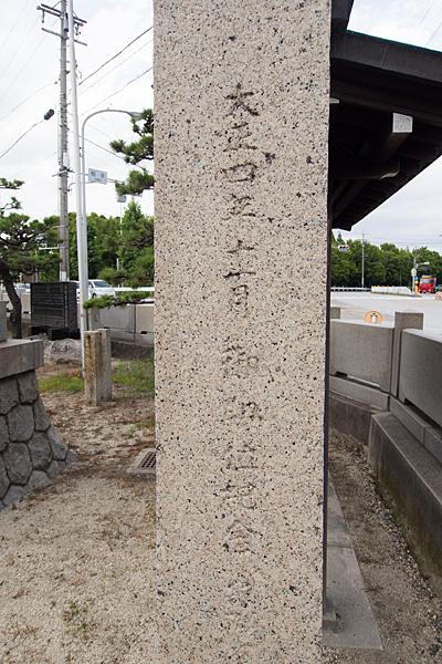 稲永神明社社号標