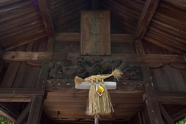 宝神町会所裏熱田社拝殿の額と彫り物