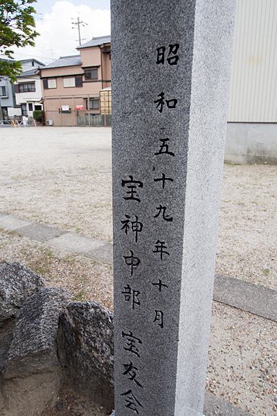 宝神社社号標裏