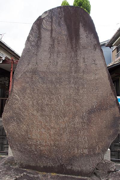 善進神明社由緒の石碑