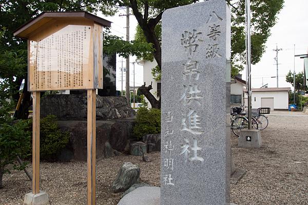 当知神明社昇級の石碑