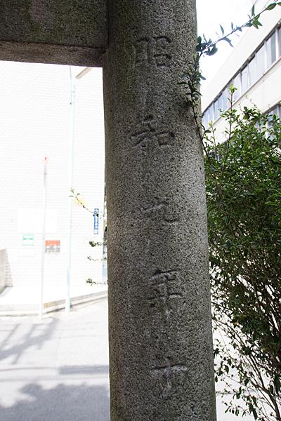 名駅5天王社鳥居の銘は昭和九年