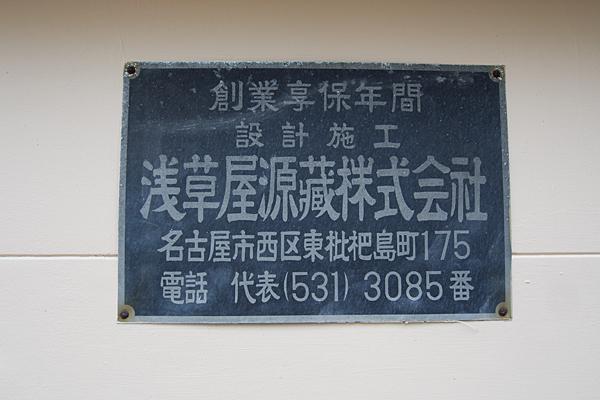 坂井戸津島社プレート