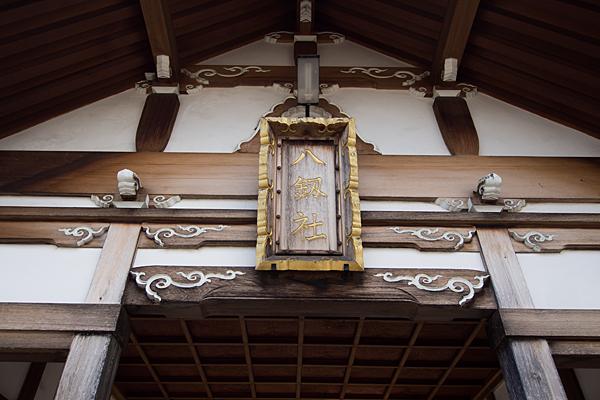 土古町八劔社拝殿額