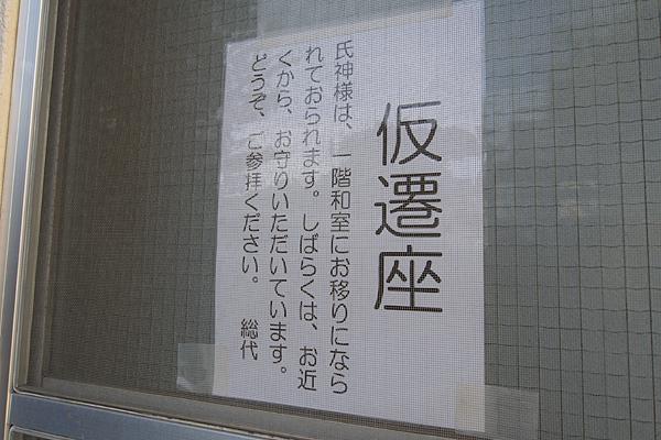 九番町素盞嗚神社仮遷座の貼り紙