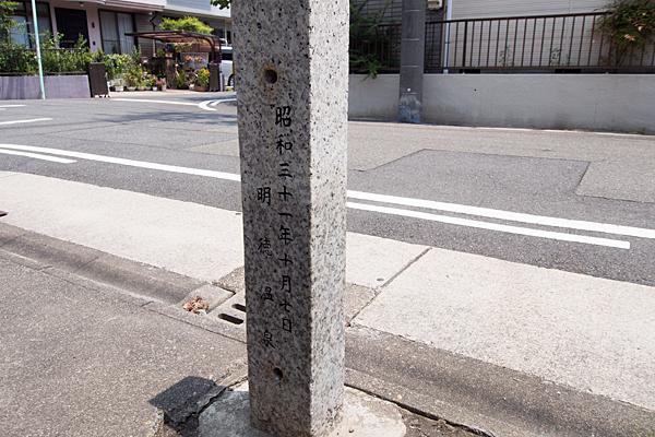 正徳町5丁目神明社明徳温泉石柱