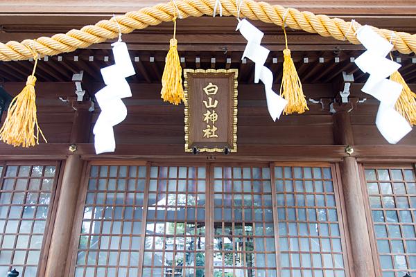 名塚白山社拝殿額と注連縄