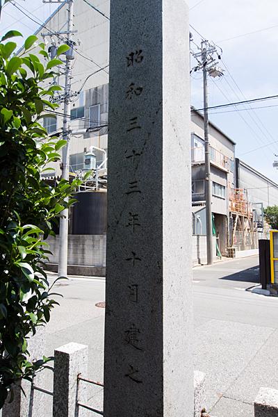 築三神社社号標裏