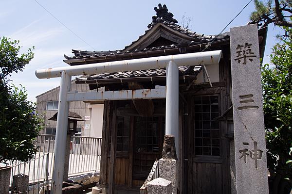 築三神社全景