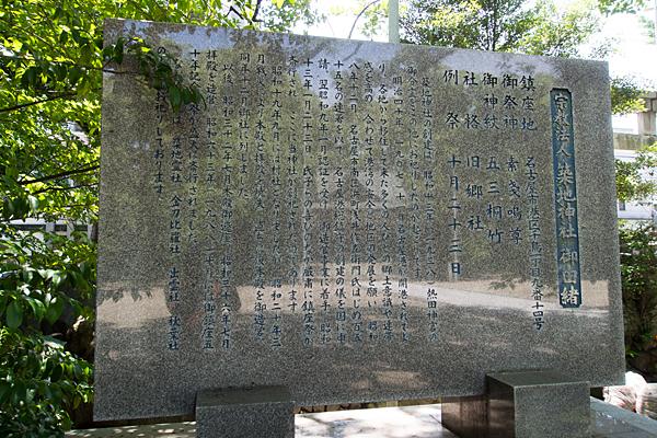 築地神社由緒碑