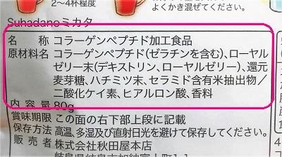 Suhadano ミカタの原材料