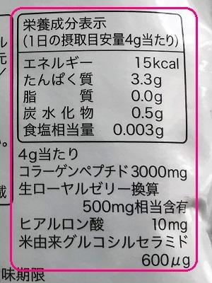 Suhadano ミカタの栄養成分表示