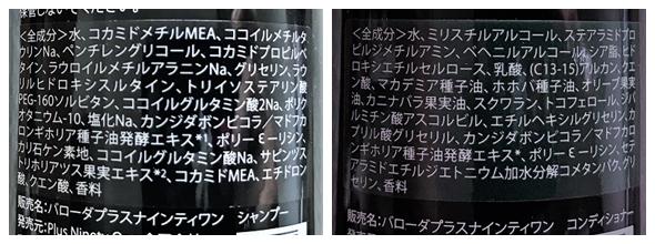 Baroda+91 (バローダ プラス ナインティワン)全成分