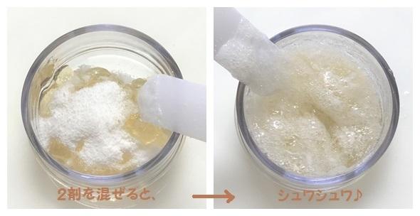 フェヴリナ ナノアクア 炭酸ジェルパック