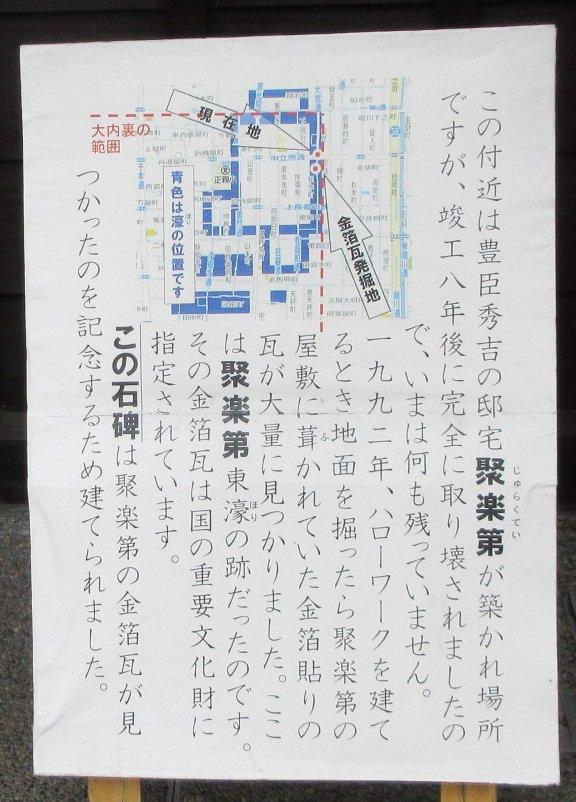 1806-18-京都-IMG_5200説明