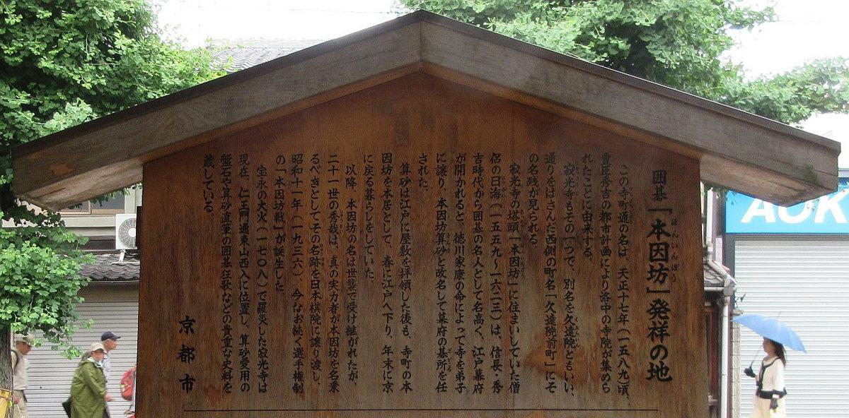 1806-10-京都-IMG_5182説明