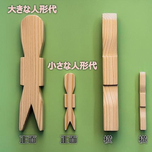木製人形代 大きな形代 小さな形代