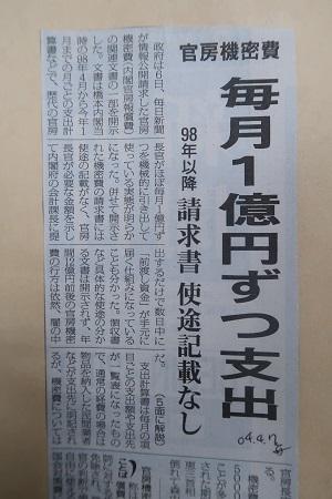 大牟田日誌(339)-2