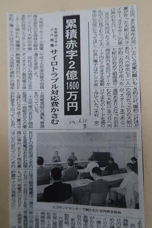 大牟田日誌(343)-2