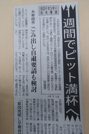 大牟田日誌(347)-2