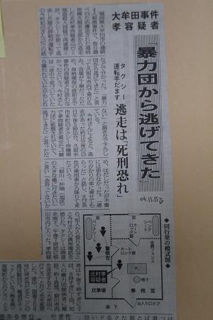 大牟田日誌(363)-2