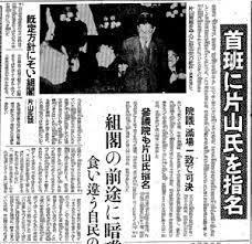 """戦後日本の記憶と記録」(全307回)49""""第1回参議院議員通常選挙 ..."""