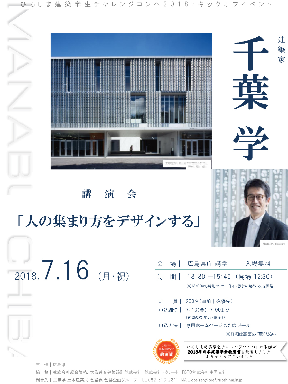 2018キックオフチラシ(広島県)1のコピー