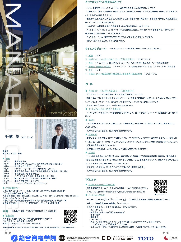 2018キックオフチラシ(広島県)2のコピー