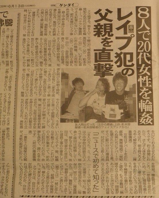 富山レイプ事件2