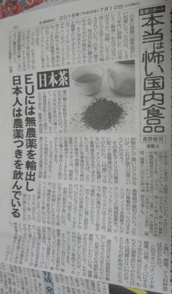 日本茶 農薬
