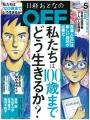日経オフ表紙