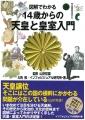 太田天皇表紙
