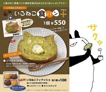 011503いろねこ食パン