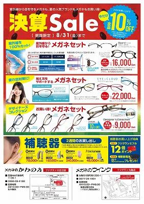 kawanoe_ch_pro6_180717-001.jpg