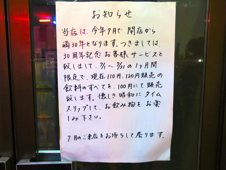 180606鉄剣タロー2