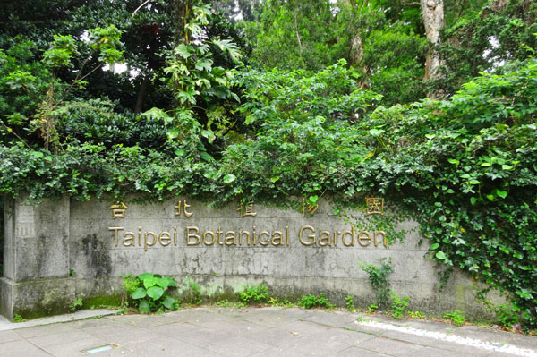 2018植物園a