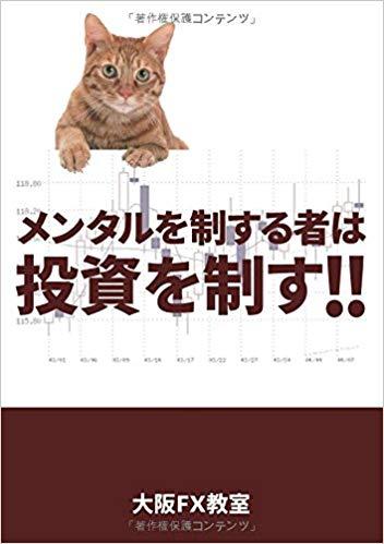 大阪FX教室の本