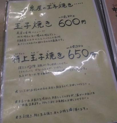 AkashiIzumiya_007_org.jpg