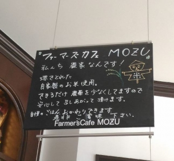 FarmersCafeMOZU_006_org.jpg
