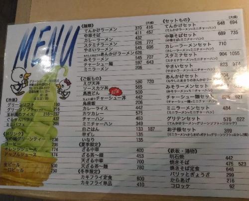 GreenCornerTsukijibashi_000_org.jpg