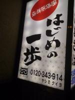 HakataIppo_009_org.jpg