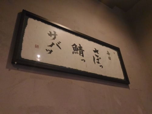 HakataSabarou_013_org.jpg