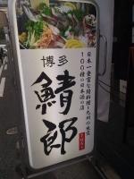 HakataSabarou_015_org.jpg