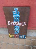 IwadeYamadaHirokichi_000_org.jpg
