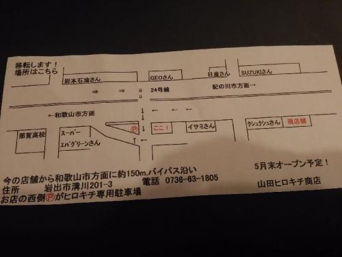 IwadeYamadaHirokichi_012_org.jpg