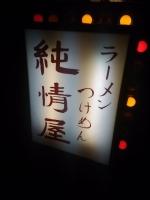 Junjoya18_001_org.jpg